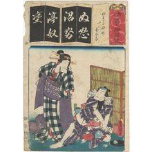 Utagawa Kunisada: The Syllable Nu: for Nureta Nakachô (Actor as), from the series Seven Calligraphic Models for Each Character in the Kana Syllabary (Seisho nanatsu iroha) - Museum of Fine Arts
