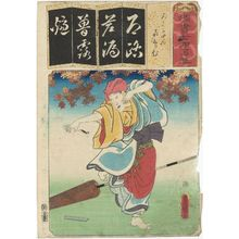 Utagawa Kunisada: The Syllable Ro for Rokkasen (Six Poetic Immortals): (Actor as) Kisen, from the series Seven Calligraphic Models for Each Character in the Kana Syllabary (Seisho nanatsu iroha) - Museum of Fine Arts
