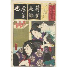 Utagawa Kunisada: The Syllable Ya: for Yagura Daiko (Actor as), from the series Seven Calligraphic Models for Each Character in the Kana Syllabary (Seisho nanatsu iroha) - Museum of Fine Arts