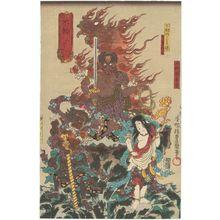 Utagawa Kunisada: Fudô Myô-o - Museum of Fine Arts
