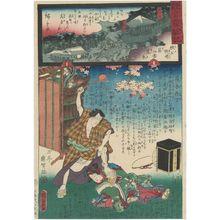 二代歌川国貞: Araki, No. 4 of the Chichibu Pilgrimage Route (Chichibu junrei yonban Araki), from the series Miracles of Kannon (Kannon reigenki) - ボストン美術館
