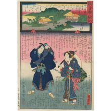 二代歌川国貞: Jôrin-ji, No. 17 of the Chichibu Pilgrimage Route (Chichibu junrei jûshichiban Jôrin-ji), from the series Miracles of Kannon (Kannon reigenki) - ボストン美術館
