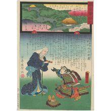 二代歌川国貞: Onraku-ji at Mount Shofû in Ogasaka, No. 23 of the Chichibu Pilgrimage Route (Chichibu junrei nijûsanban Ogasaka Shofûsan Onraku-ji), from the series Miracles of Kannon (Kannon reigenki) - ボストン美術館