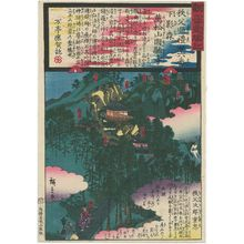 Utagawa Hiroshige II: En'yû-ji on Mount Banshô in Shimokagemori, No. 26 of the Chichibu Pilgrimage Route (Chichibu junrei nijûrokuban Shimokagemori Banshôzan En'yû-ji), from the series Miracles of Kannon (Kannon reigenki) - Museum of Fine Arts