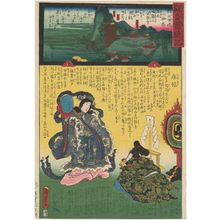 Utagawa Kunisada II: Hôun-ji at Mount Zuiryû in Fukaya, No. 30 of the Chichibu Pilgrimage Route (Chichibu junrei sanjûban Fukaya Zuiryûzan Hôun-ji), from the series Miracles of Kannon (Kannon reigenki) - Museum of Fine Arts