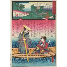 Utagawa Kunisada II: Hôshô-ji on Mount Jakusen in Hannya, No. 32 of the Chichibu Pilgrimage Route (Chichibu junrei sanjûniban Hannya Jakusen-san Hôshô-ji), from the series Miracles of Kannon (Kannon reigenki) - Museum of Fine Arts