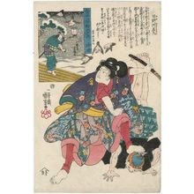 Utagawa Kuniyoshi: Sado Province: Hino no Kumawakamaru, from the series The Sixty-odd Provinces of Great Japan (Dai Nihon rokujûyoshû no uchi) - Museum of Fine Arts