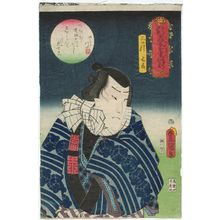 Utagawa Kunisada: Shin butai isami no yakuwari - Museum of Fine Arts