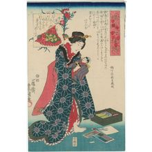 歌川国貞: Sôjô Henjô, from the series Parodies of the Six Poetic Immortals (Nazorae Rokkasen) - ボストン美術館