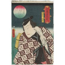 歌川国貞: Shin butai isami no yakuwari - ボストン美術館