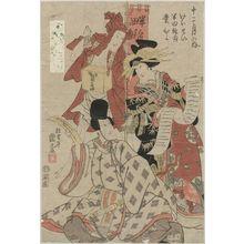 Utagawa Kunimaru: Actors - ボストン美術館