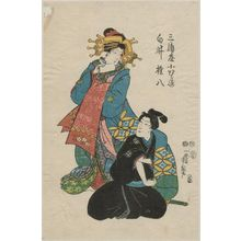 Utagawa Yoshitsuna: Miuraya Komurasaki and Shirai Genpachi - Museum of Fine Arts