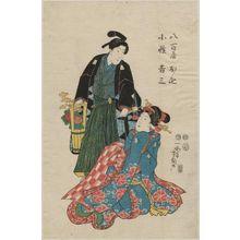 Utagawa Yoshitsuna: Yaoya Oshichi and Koshô Kichiza - Museum of Fine Arts