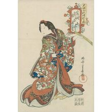 Ryûsai Shigeharu: Kotoma of the Akashiya in The Warbler in the Plum Tree (Ôshukubai), from the series Costume Parade of the Kita-Shinchi Quarter in Osaka (Ôsaka Kita-Shinchi nerimono) - ボストン美術館