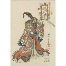 Ryûsai Shigeharu: Kotoma of the Akashiya in The Warbler in the Plum Tree (Ôshukubai), from the series Costume Parade of the Kita-Shinchi Quarter in Osaka (Ôsaka Kita-Shinchi nerimono) - ボストン美術館