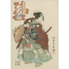 Ryûsai Shigeharu: Mon of Iseshima in The Ataka Barrier (Ataka), from the series Costume Parade of the Kita-Shinchi Quarter in Osaka (Ôsaka Kita-Shinchi nerimono) - Museum of Fine Arts