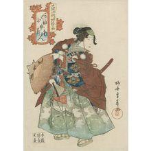 Ryûsai Shigeharu: Mon of Iseshima in The Ataka Barrier (Ataka), from the series Costume Parade of the Kita-Shinchi Quarter in Osaka (Ôsaka Kita-Shinchi nerimono) - ボストン美術館