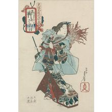 Gochôtei Sadahiro: Etsu of Ôgi Sato in The Stone Bridge (Shakkyô), from the series Costume Parade of the Kita-Shinchi Quarter in Osaka (Ôsaka Kita-Shinchi nerimono) - ボストン美術館