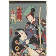 歌川国貞: Tôkaidô - ボストン美術館