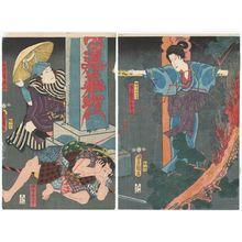 歌川国貞: Actors Bandô Shûka I as Gokuin no Osen, later Kaminari no Onaru (R), Asao Okuyama III as Hinin nirami no Matsu, Bandô Takesaburô I as Yamakawaya Gonroku (L) - ボストン美術館