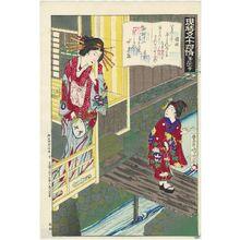 Toyohara Kunichika: No. 31, Makibashira, from the series The Fifty-four Chapters [of the Tale of Genji] in Modern Times (Genji gojûyo jô) - Museum of Fine Arts