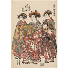 Isoda Koryusai: Otowaji of the Chôjiya, kamuro Haruno and Nishiki, from the series Models for Fashion: New Year Designs as Fresh as Young Leaves (Hinagata wakana no hatsu moyô) - Museum of Fine Arts