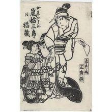 Urakusai Nagahide: Actor Arashi Kitsusaburo as Nyobo Kayone - Museum of Fine Arts