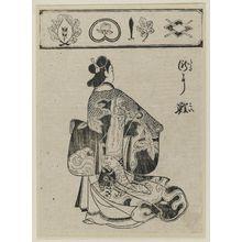吉田半兵衛: Carp in Waterfall Pattern (Taki ni koi), from the book Illustrated Encyclopedia for Women (Joyo kinmo zui) - ボストン美術館