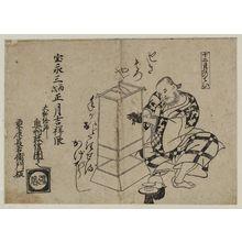 Okumura Masanobu: The Twelfth Month (Jûnigatsu no tei), from an untitled series of Customs of the Pleasure Quarters in the Twelve Months - Museum of Fine Arts