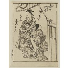 Okumura Masanobu: Courtesan and attendant under an umbrella - Museum of Fine Arts