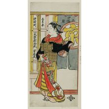 Okumura Masanobu: Handayû, a Courtesan (Tayû) of the Ichimonji-ya in Shimabara, Kyoto, Center Sheet of a Triptych - Museum of Fine Arts