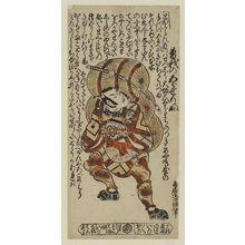 Torii Kiyomasu II: Actor Ichikawa Danjûrô II as Soga no Gorô - Museum of Fine Arts