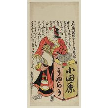 Torii Kiyomasu II: Actor Ichikawa Monnosuke - Museum of Fine Arts
