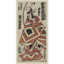 Torii Kiyomasu II: Actor Ichikawa Ebizô - Museum of Fine Arts