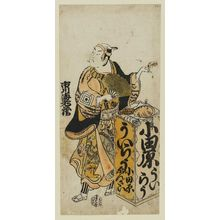 鳥居清信: Actor Ichikawa Ebizô as a Medicine Peddler (Uirô-uri) - ボストン美術館