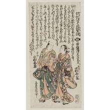 Torii Kiyonobu II: Actors Nakamura Kiyosaburô as Okiku and Ichimura Kamezô as Kosuke in the play Hiyoku no Kagamon - Museum of Fine Arts