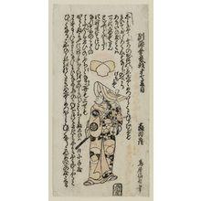 Torii Kiyonobu II: Actor Sanogawa Senzô as Koshô Kichiza - Museum of Fine Arts