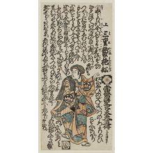 Torii Kiyonobu II: Actor Ichimura Uzaemon VIII as Wankyû - Museum of Fine Arts