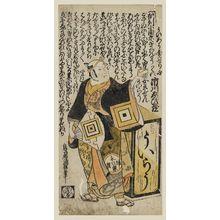 Torii Kiyonobu II: Actor Ichikawa Ebizô as a Medicine Peddler (Uirô-uri) - Museum of Fine Arts