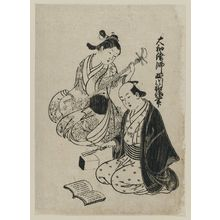Nishikawa Sukenobu: Girl playing samisen while young man accompanies her on a block. From the album (Yamato Furyu) Nishikawa Yasa Sugata, ill. #7. - Museum of Fine Arts