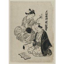西川祐信: Girl playing samisen while young man accompanies her on a block. From the album (Yamato Furyu) Nishikawa Yasa Sugata, ill. #7. - ボストン美術館