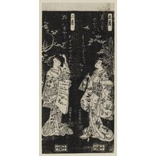西村重長: The First Month (Shôgatsu) and the Second Month (Nigatsu), from an untitled series of Twelve Months in stone-rubbing style - ボストン美術館