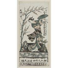 鳥居清廣: Osaka kudari karakuri tsutsumi kusa naniwa me-sugata - ボストン美術館