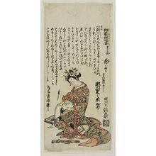 鳥居清満: Actor Segawa Kikunojô - ボストン美術館