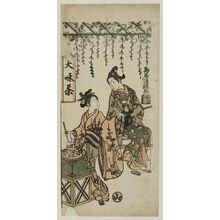 鳥居清満: Woman serving tea to a seated guest - ボストン美術館