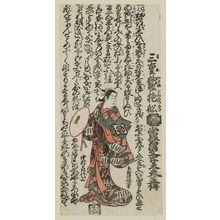 Torii Kiyomasu II: Actor Nakamura Kiyosaburô as Matsuyama - Museum of Fine Arts