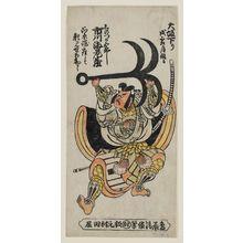 Torii Kiyonobu II: Actor Ichikawa Ebizô as Shinozuka Gorô - Museum of Fine Arts