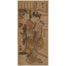 Ishikawa Toyonobu: Young Woman Holding a Tokiwazu Book - Museum of Fine Arts