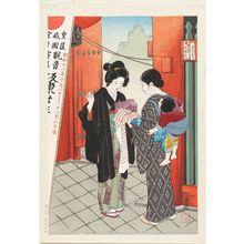 Igawa Sengai: The Thousand Stitches (Sennin-bari) - Museum of Fine Arts