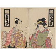 Kikugawa Eizan: Actors - Museum of Fine Arts